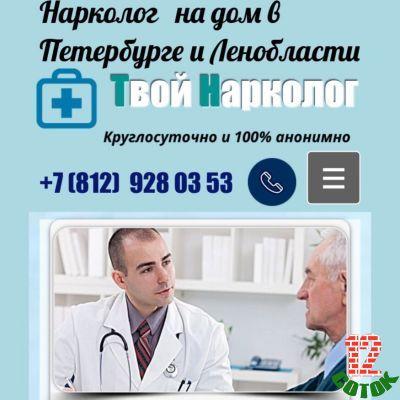 Анонимное лечение алкоголизма спб лечение наркомании одесская область